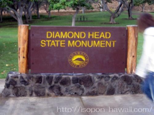 ダイヤモンドヘッド早朝ハイキング_入り口画像
