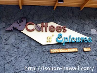Coffees n' Epicurea1