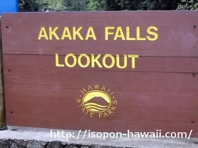 アカカ滝入り口看板