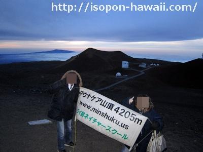 マウナケア山頂4