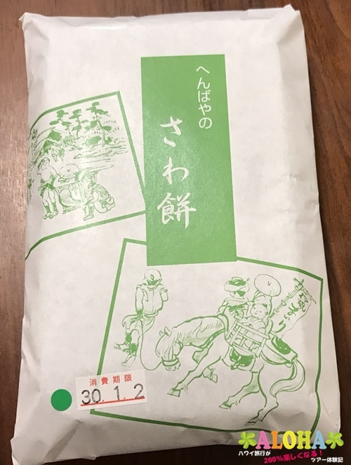 2018.01へんばやのさわ餅1
