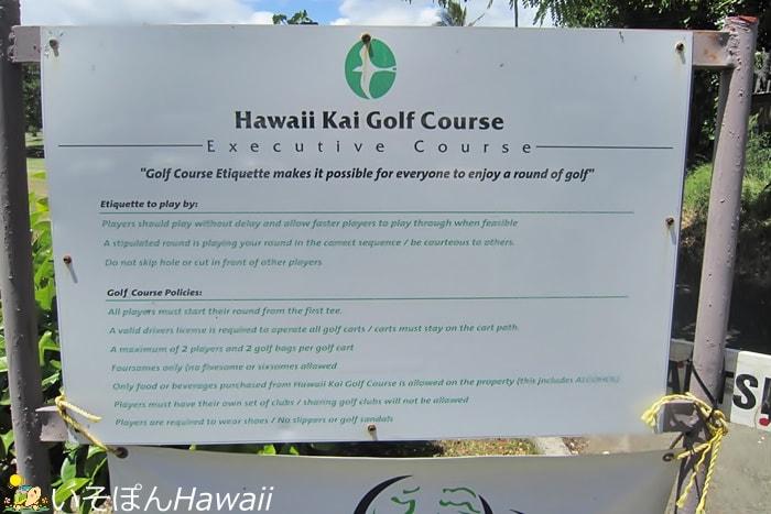 ハワイカイ・ゴルフコースの看板