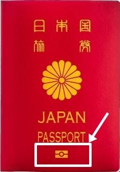 Eパスポートの確認