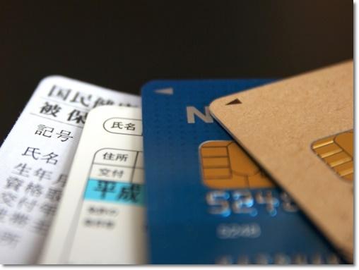 クレジットカードで身分証明