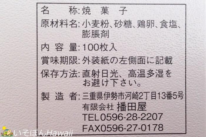 絲印煎餅の製品情報