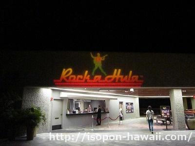 rock_a_hula1