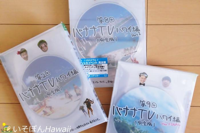 バナナTVハワイ編DVD3巻