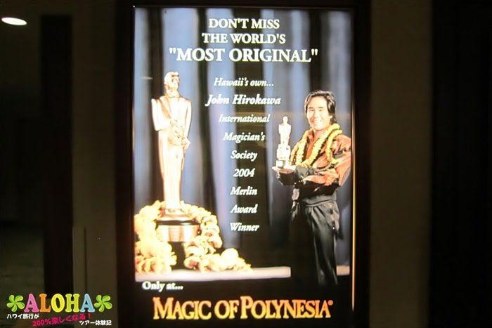 マジックオブポリネシアのポスター