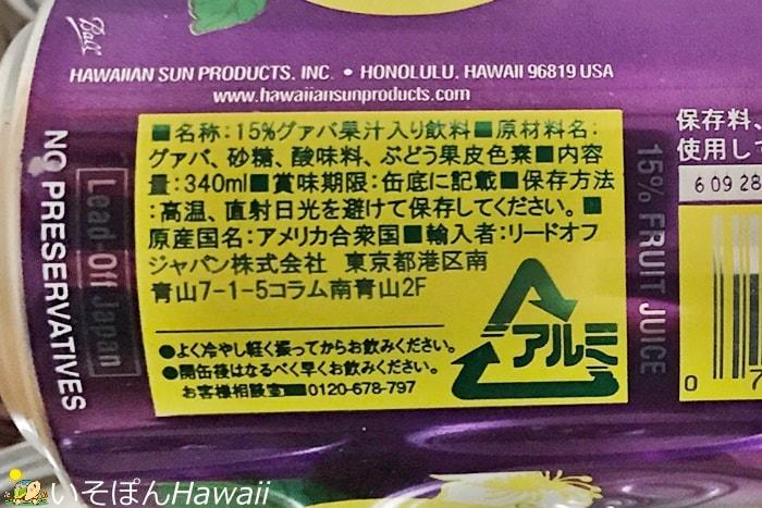 ハワイアンサンのグァバネクター商品表示