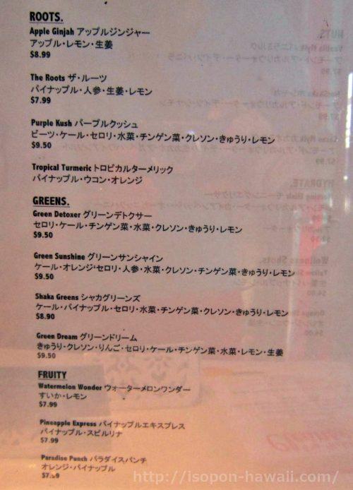 シャカ・プレス・ジュース日本語メニュー