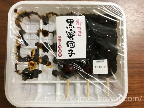 ぎゅーとら黒蜜団子1