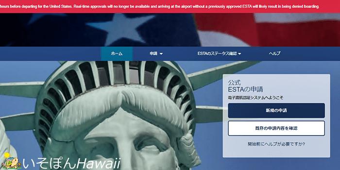 ESTA公式ウェブサイトの画像