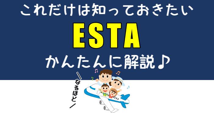 ESTAを簡単に解説
