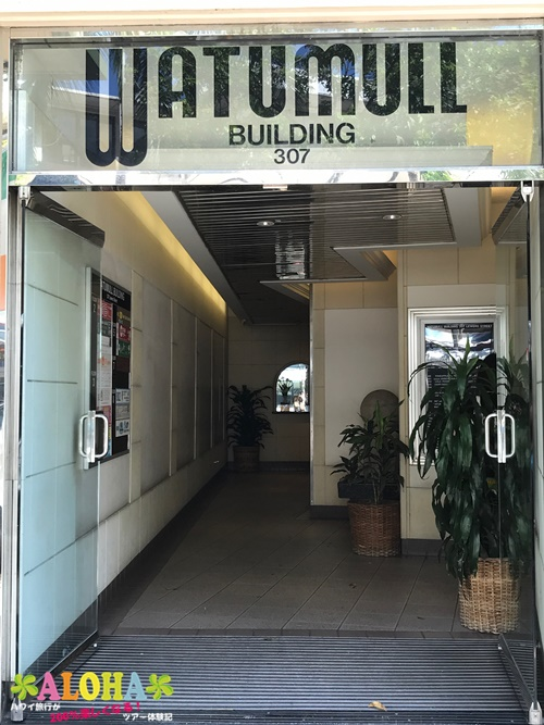 Watumull's場所画像2