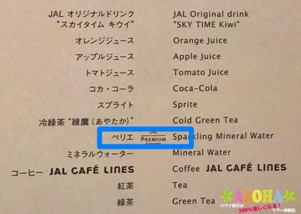 プレミアムエコノミーの飲み物2