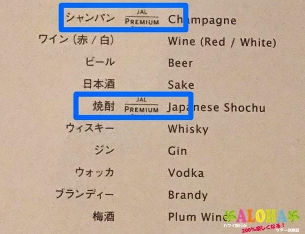 プレミアムエコノミーの飲み物1