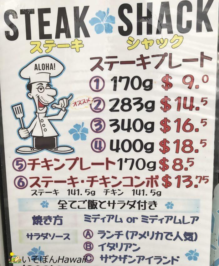 ステーキ・シャックのメニュー表