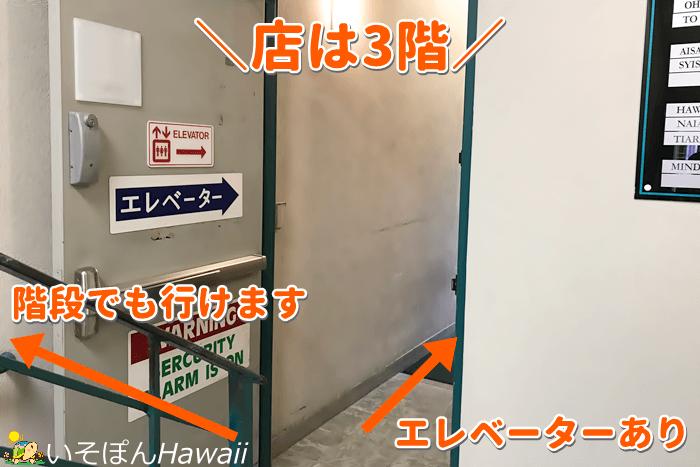 ナイアの行き方 エレベーターor階段