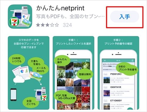 かんたんnetprintアプリダウンロード