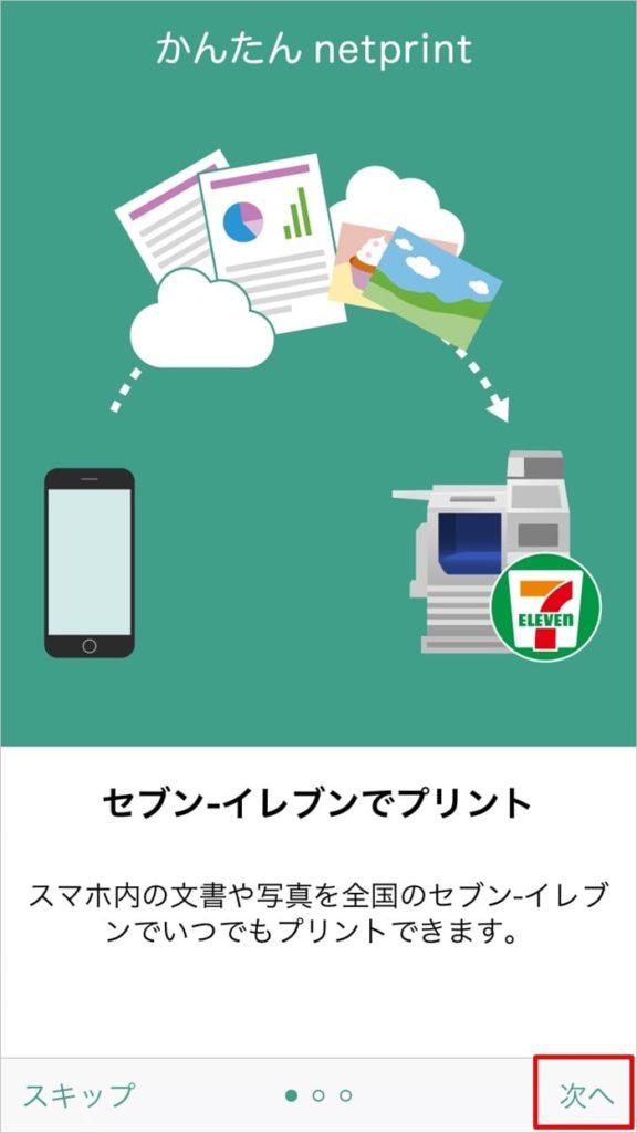 かんたんnetprintアプリの説明