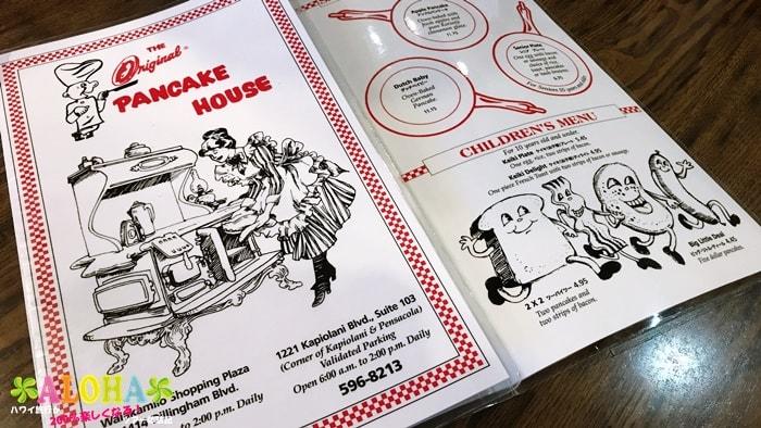 オリジナルパンケーキハウスのメニュー