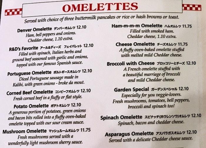 オリジナル・パンケーキハウスのメニュー「オムレツ」