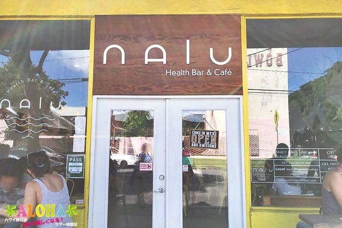 Naluの入口