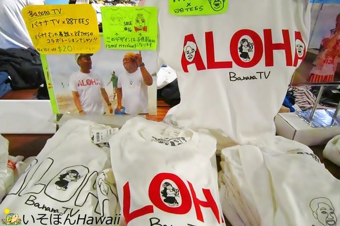 テレビ番組コラボ企画Tシャツ