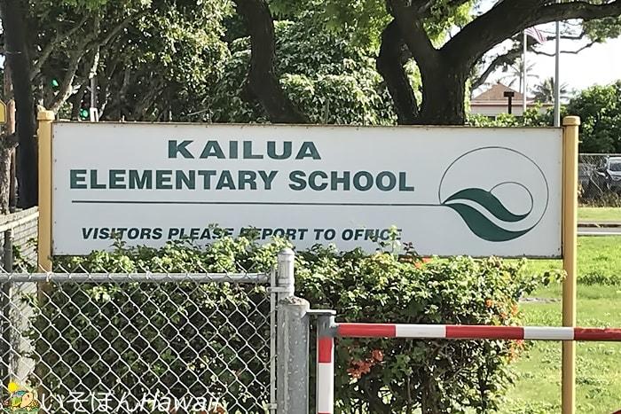 カイルア小学校の看板