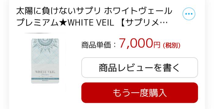ホワイトヴェール 楽天の価格
