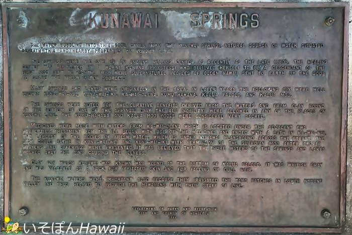 クナワイの泉の案内板