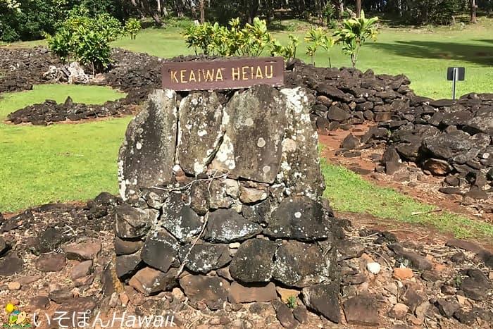ケアイヴァ・ヘイアウの石の看板