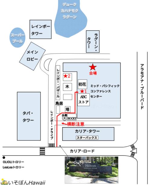 ワイキキ・スターライト・ルアウ会場の案内図